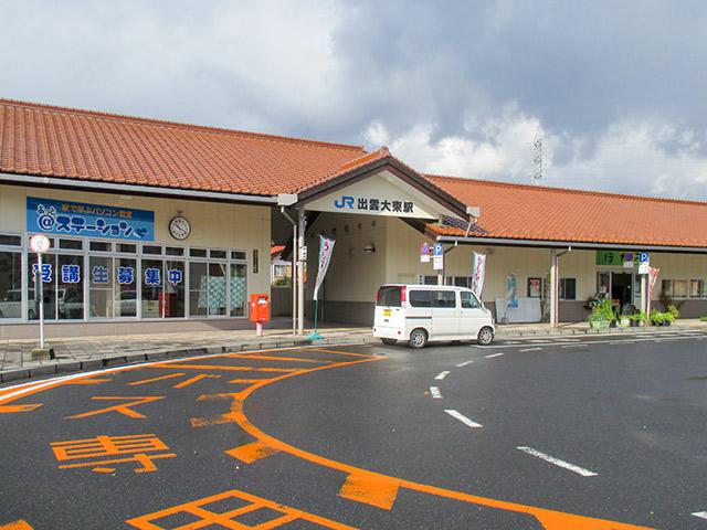出雲大東駅